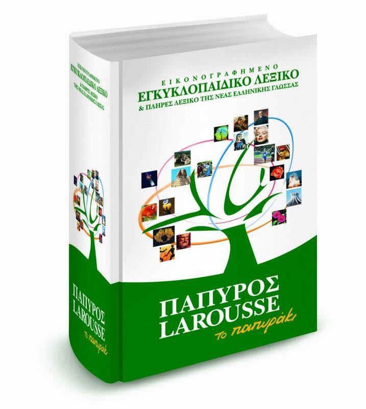 Εγκυκλοπαιδικές εκδόσεις