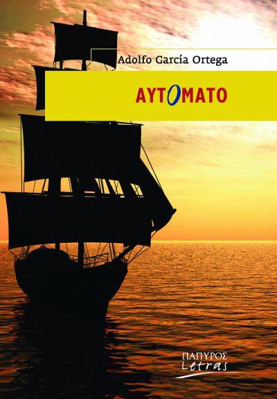 Σειρά Letras-Ισπανόφωνοι και Πορτογαλόφωνοι συγγραφείς