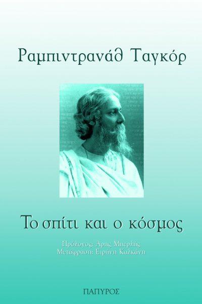 Κλασική παγκόσμια λογοτεχνία