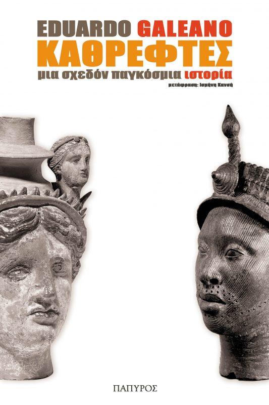Η βιβλιοθήκη του Eduardo Galeano