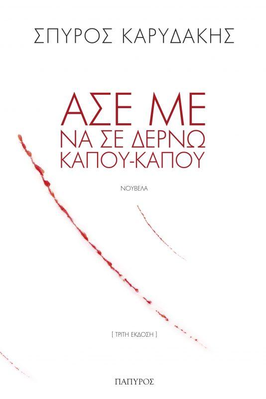 Σύγχρονοι Έλληνες συγγραφείς